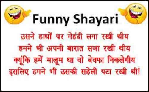 download images hindi of funny shayari