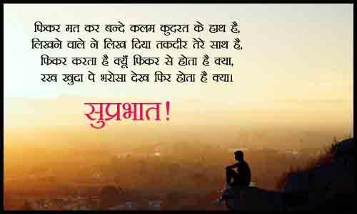 full size image of good morning hindi download