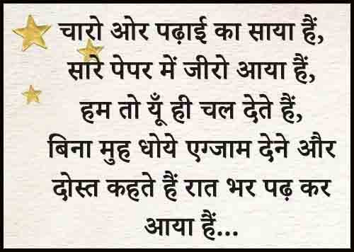 full size of funny shayari picture download