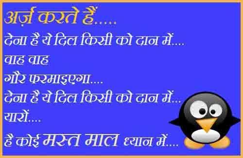 funny-shayari-SMS-hindi