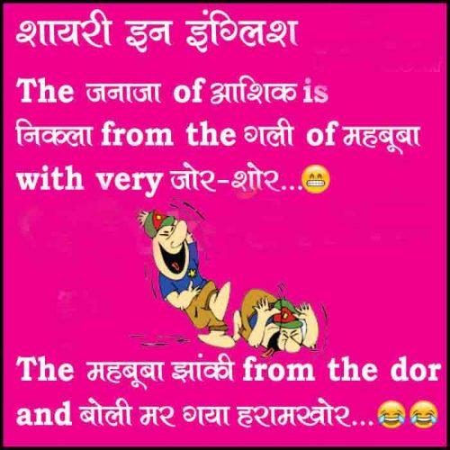 funny shayari quotes image download