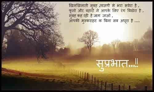 good morning hindi cover photo for girls