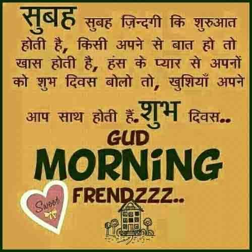 good morning hindi image download