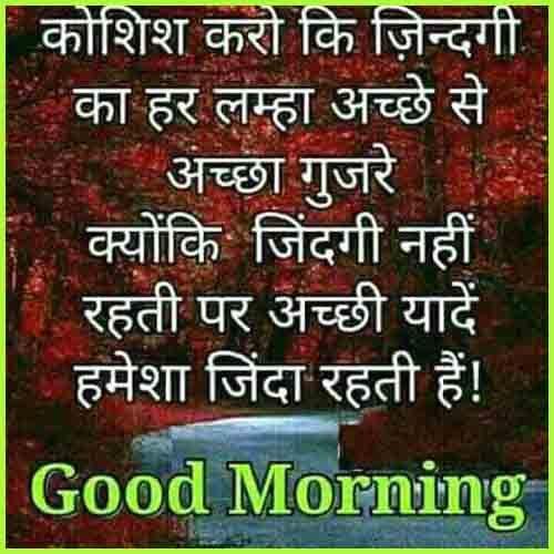 good morning hindi image for sms