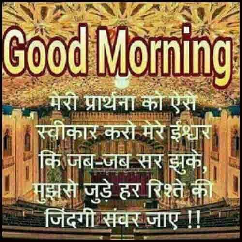 good morning hindi pics download