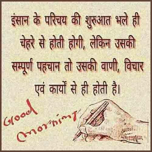 good morning hindi picture for post