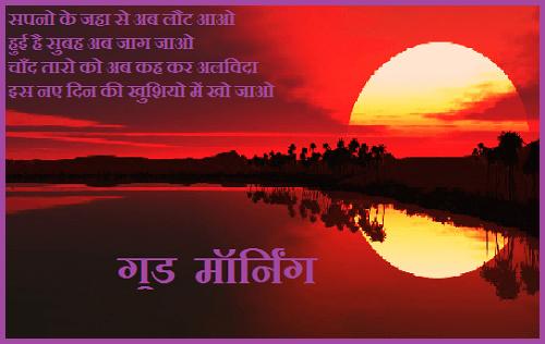 good morning hindi unique wallpaper download