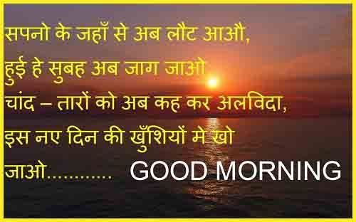 good morning hindi wallpape for gallery