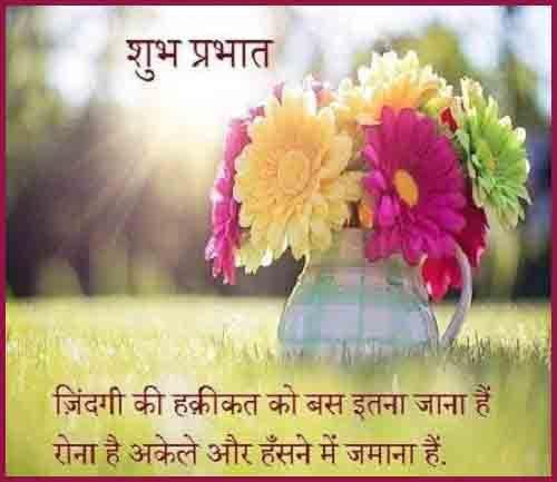 good morning hindi wallpaper download