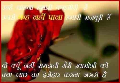 hindi HD pic of Good Morning love quotes