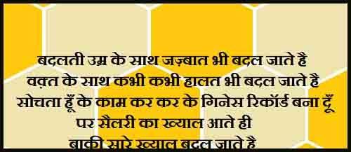 hindi qoutes HD pic of funny shayari