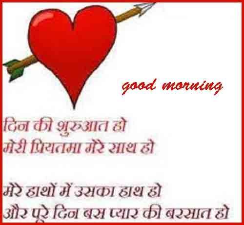 images HD of Good Morning love quotes hindi