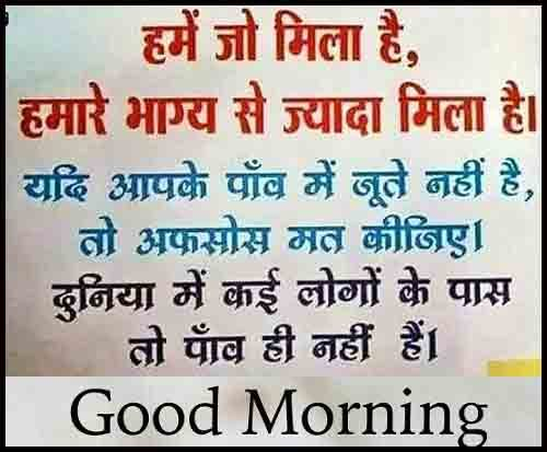 inspirational-hindi-quotes-and-quote-of-the-day-in-hindi