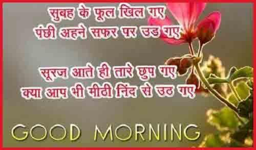 latest image of good morning hindi full size