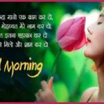 40 Good Morning wish Love quotes for him and her in Hindi English with Images