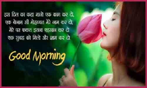 latest wallpaper of Good Morning love quotes