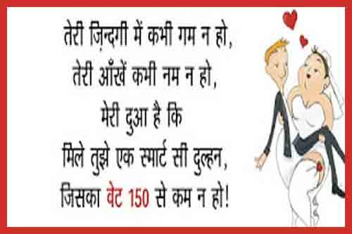 new funny shayari picture download hindi