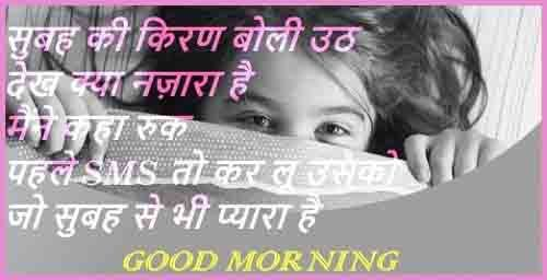 perfect pic of Good Morning love quotes download