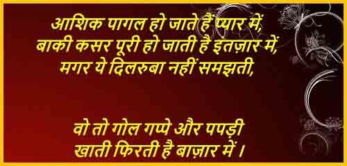 photos of funny shayari download for gallery