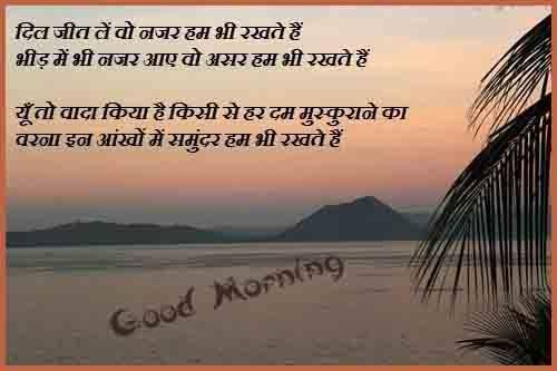 pics of Good Morning love quotes hindi