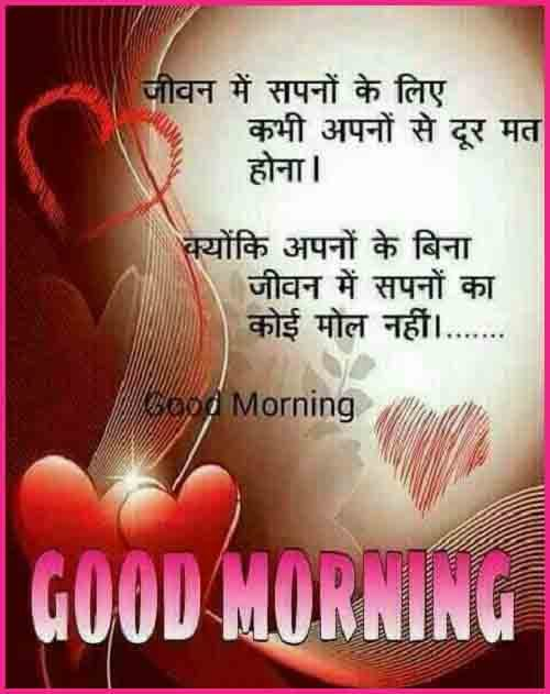 picture of good morning hindi for friends