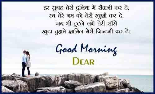 post of good morning love hindi image