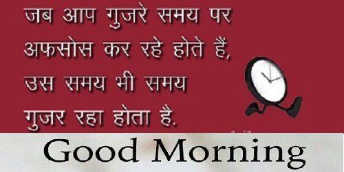 time-quotes-hindi