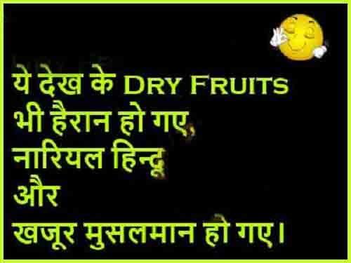 top funny shayari hindi pics download