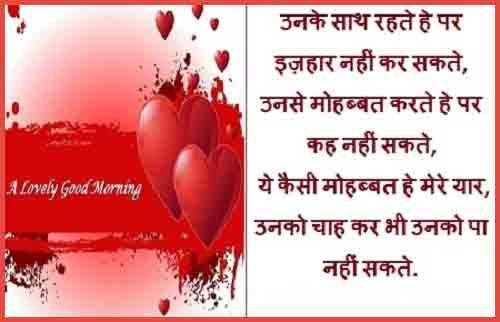 top wallpaper of hindi good morning love qoutes