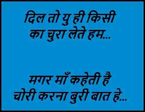 unique hindi post of funny shayari photos