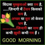 हिंदी Hindi good morning pictures for Whatsapp I Good Morning Messages in Hindi