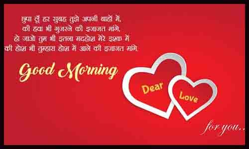 wallpaper of Good Morning love quotes download