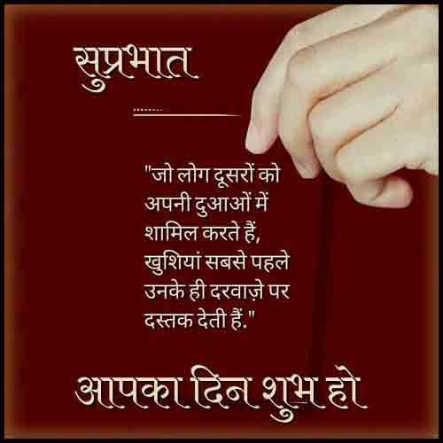 wallpaper of good morning hindi for cover