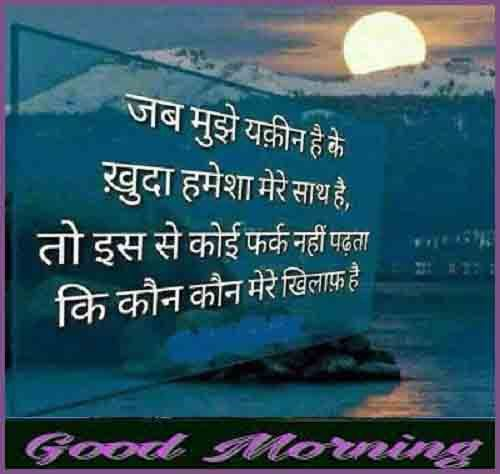 Hindi Good Morning Pictures For Whatsapp I Good Morning