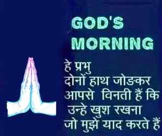 46 Good Morning Quotes Images In Hindi English For Whatsapp