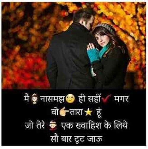 44 Latest Sad Shayari In Hindi For Girlfriend With Images Download Www Pagalladka Com