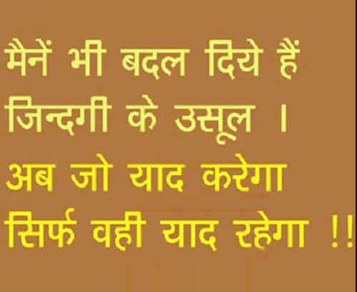 Hindi fb status attitude in Lajawab Fb