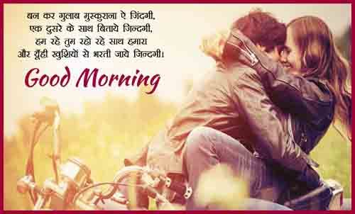40 Good Morning Wish Love Quotes For Him And Her In Hindi English With Images Www Pagalladka Com