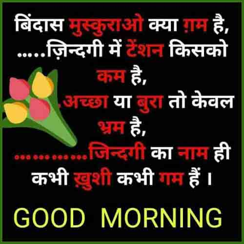 हद Hindi Good Morning Hd Pictures Messages For Whatsapp In