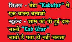 ह द Hindi Jokes Chutkule Image Gallery Really Funny